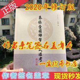 袁像壹圆银币版式汇考2020年修订版