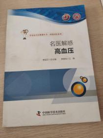 常见病名医解惑丛书·西苑医院系列:高血压