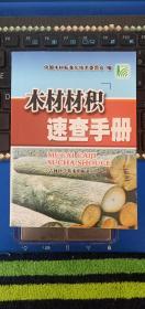 木材材积速查手册(64开)