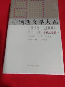 中国新文学大系(1976-2000)(第25集):戏剧卷1
