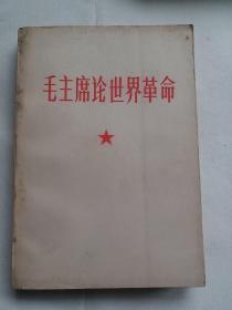 毛主席论世界革命 (内无缺页)