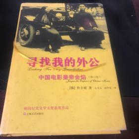 寻找我的外公 : 中国电影皇帝金焰
