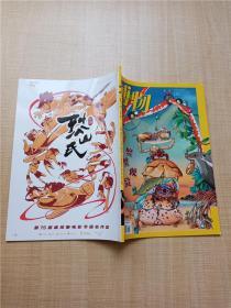 中国国家地理 博物 蟹蟹观赏 2018年第10期 总第178期/杂志.