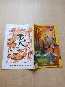 中国国家地理 博物  2018年第9期 总第177期 追踪/杂志