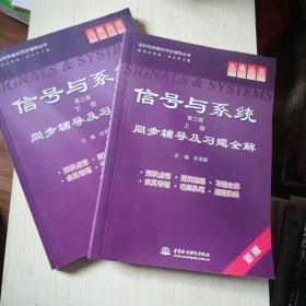 信号与系统(第三版 上册下册共两本)同步辅导及习题全解 (九章丛书)(高校经典教材同步辅导丛书)