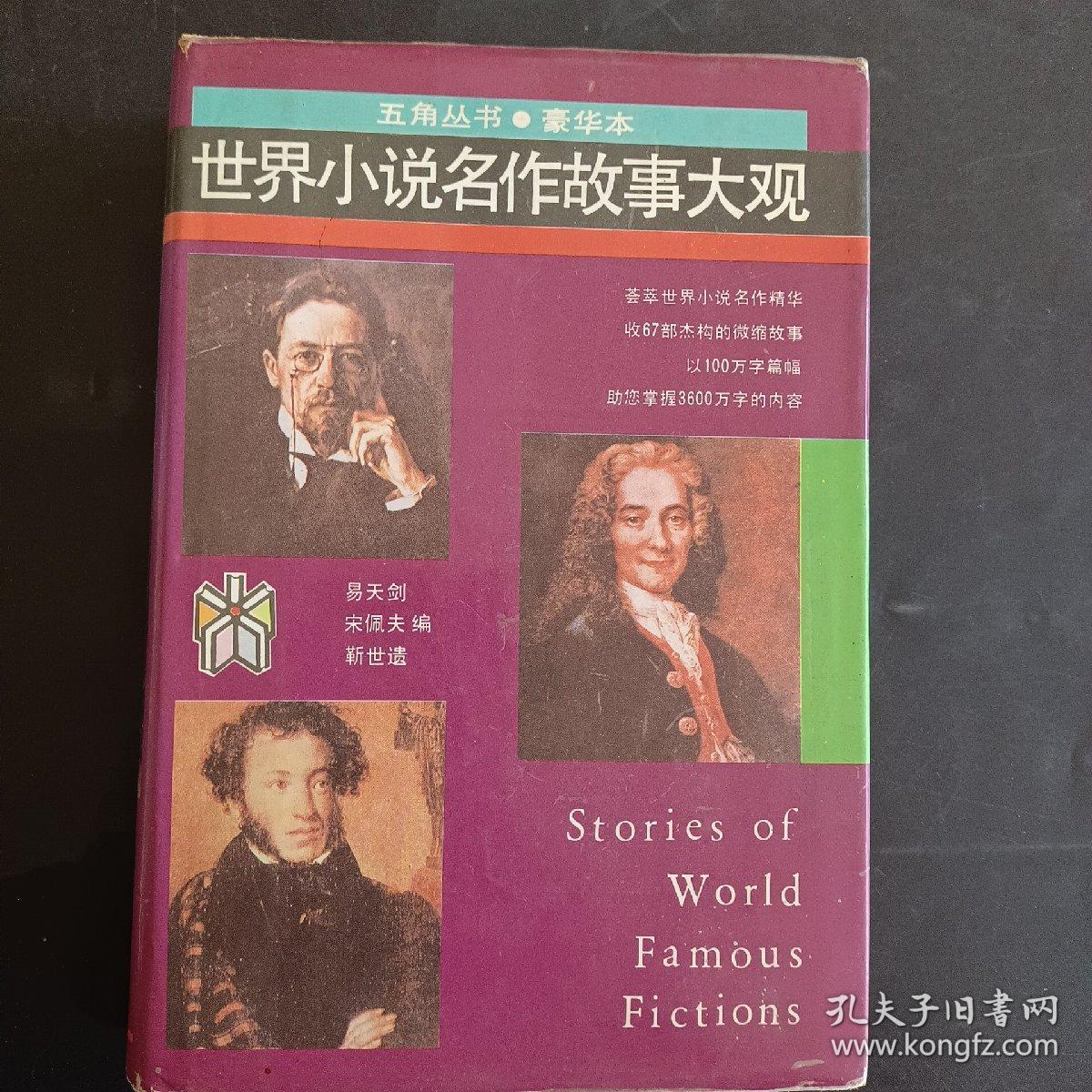 世界小说名作故事大观