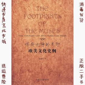 缪期女神的足印欧美文化史纲高福进上海交通大学出版社978731