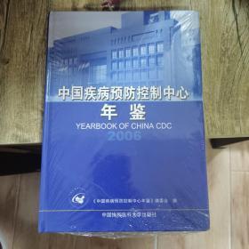 中国疾病预防控制中心年鉴.2006