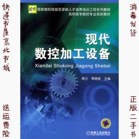 现代数控加工设备周兰机械工业出版社9787111172932