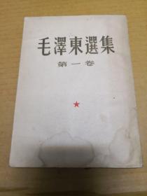 毛泽东选集第一卷  一版四印 北京新华印刷厂印刷