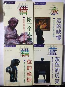 杂色人生丛书——错位的坐标/蓝灰色的玩笑/借你一个思想/永远的缺憾(全四册)合售