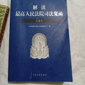 解读最高人民法院司法复函(上)