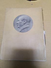 毛泽东选集第四卷  1版1印  新华印刷厂北京第一厂印刷