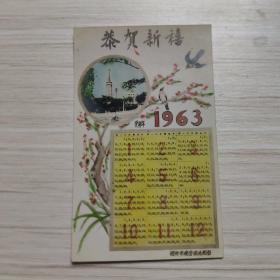 老照片 年历片:1963年-恭贺新禧 -癸卯年-郑州市艳芳图片部制-新年贺卡