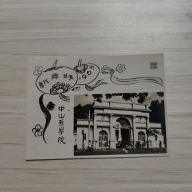 老照片:1965年-中山医学院-新年好-新年贺卡