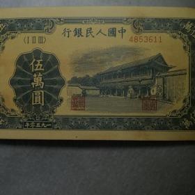 第一套人民币 伍万元纸币 编号4853611