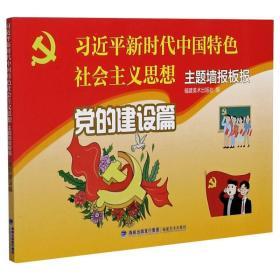 """""""习近平新时代中国特色社会主义思想""""主题墙报板报·党的建设篇"""