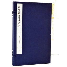 赵孟頫书道德经(一函一册)佛教 手工宣纸线装 西泠印社9787550817920