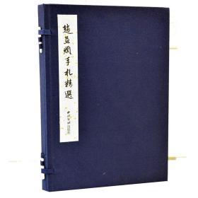 赵孟頫手札精选 手工宣纸线装 佛教书法艺术 西泠出版社