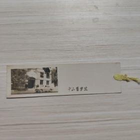 老照片 书签:中山医学院