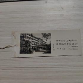老照片 书签:中山医学院-校庆纪念-带语录-工学大楼