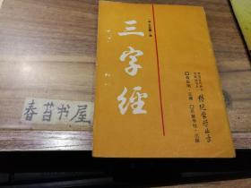 传统蒙学丛书---三字经
