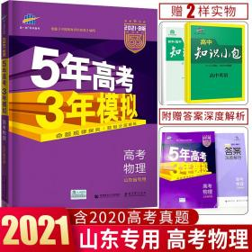 曲一线科学备考·2013B版·5年高考3年模拟:高考物理