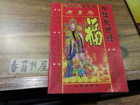 2012壬辰年老皇历---中华处世经