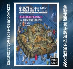 正版 科幻立方CUBE 杂志2019年11.12(6期)月/期总18期 全新19cdrx