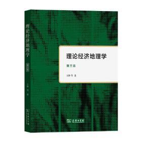 理论经济地理学(第三版)