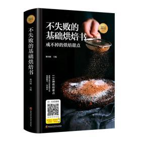 全新正版不失败的基础烘焙书 正版黎国雄家庭烘焙书 从入门到精通 烤箱家用新手基础 烘焙食谱 蛋糕饼干西点 在家做糕点速成