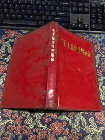 毛主席论世界革命  缺林题  如图  红塑皮