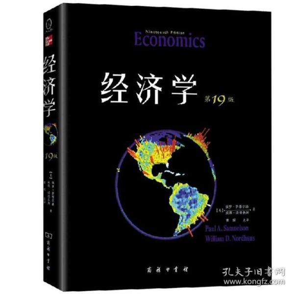 经济学(第19版·教材版)