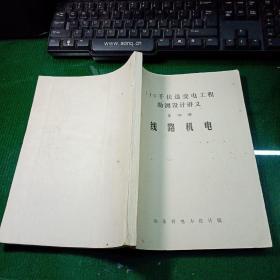 110千伏送变电工程勘测设计讲义(第四册)线路机电