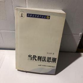 刑事法学诸子论丛1:当代刑法思潮