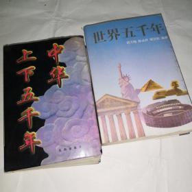 中华上下五千年+世界五千年