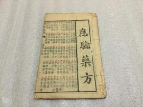 应验药方(清代木刻本)