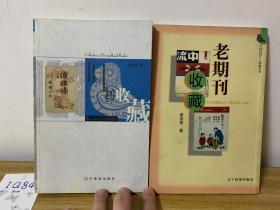 旧书收藏(1版1印) & 老期刊收藏 (1版2印)