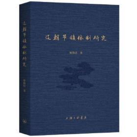 辽朝节镇体制研究
