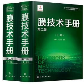 膜技术手册(第二版)