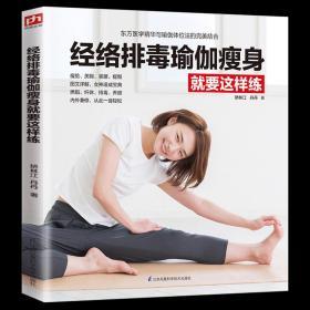 全新正版经络排毒瑜伽瘦身就要这样练 初学瑜伽美容基本知识瑜伽健身经络排毒瑜伽基础入门教程瘦身排毒养颜天天瑜伽初级入门瑜伽书籍