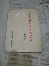 毛泽东邓小平著作选读