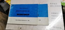 黑龙江省建筑标准设计 建筑结构标准图集汇编一、二  2册合售  包快递费