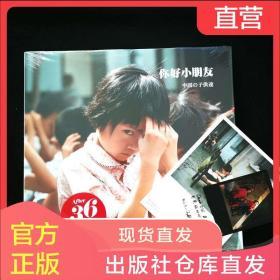 【官方授权店】 你好小朋友 送书签秋山亮二儿童摄影写真