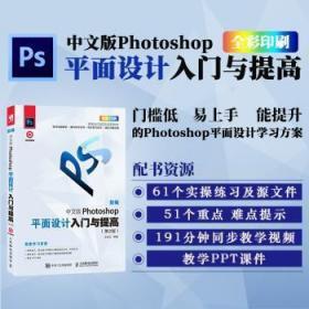 新编中文版Photosho面设计入门与提高 王洪江  人民邮电出版社 9787115517661煜桓图书的书店