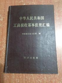 中华人民共和国工商税收基本法规汇编