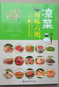 川味六绝-凉菜