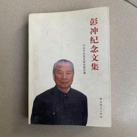 彭冲纪念文集(有签赠)