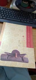 杭州市非物质文化遗产大观:传统医药卷
