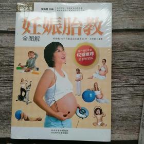 生活新实用:妊娠胎教全图解